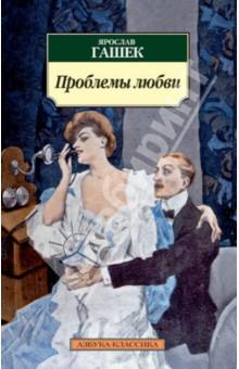 Проблемы любви, Гашек Ярослав