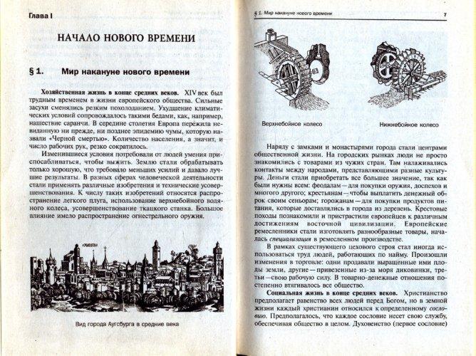 Решебник по Рабочей Тетради История России 8 Класс Данилов Косулина