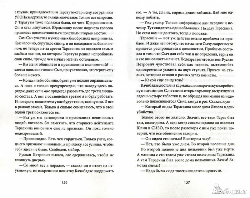 Иллюстрация 1 из 10 для Приговоренный - Валерий Еремеев | Лабиринт - книги. Источник: Лабиринт
