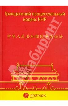 Гражданский процессуальный кодекс КНРГражданский кодекс<br>Ознакомление с первоисточником - это самая удачная форма изучения зарубежного процесса. Впервые на русский язык переведен и издается современный Гражданский процессуальный кодекс Китая.<br>Для всех юристов.<br>