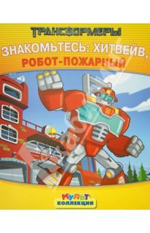 Трансформеры. Знакомьтесь: Хитвейт, робот-пожарный