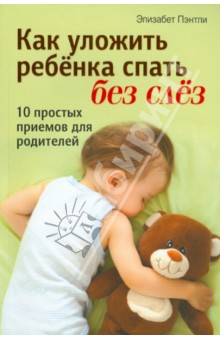 Как уложить ребёнка спать без слёз