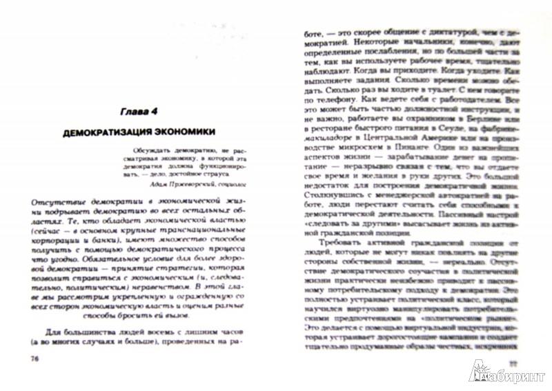 Иллюстрация 1 из 23 для Демократия - Ричард Свифт   Лабиринт - книги. Источник: Лабиринт
