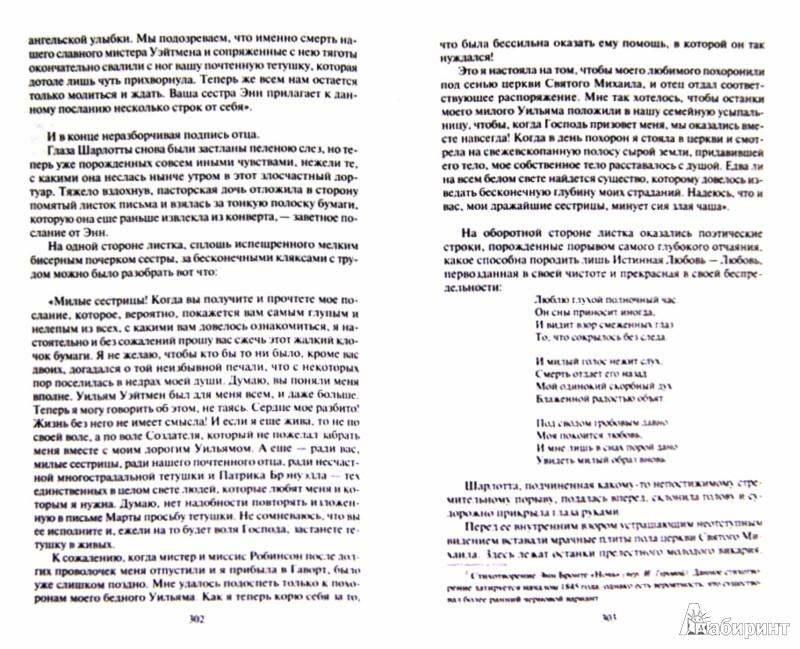 Иллюстрация 1 из 12 для Роковая тайна сестер Бронте - Екатерина Митрофанова | Лабиринт - книги. Источник: Лабиринт