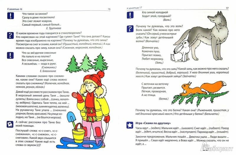 Иллюстрация 1 из 29 для Рабочая тетрадь по развитию речи для детей 4-5 лет - Оксана Ушакова | Лабиринт - книги. Источник: Лабиринт