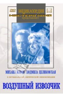 Воздушный извозчик (DVD)