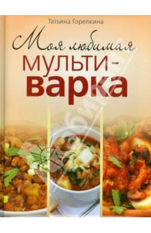 Моя любимая мультиваркаРецепты для мультиварки<br>Книга известного кулинарного блогера Татьяны Горелкиной посвящена блюдам, приготовленным с использованием самого популярного кухонного прибора XXI века - мультиварки. Аппетитные закуски и салаты, универсальные соусы и домашние консервы, вкуснейшие супы, блюда из круп и бобовых, горячие кушанья, сладкая и несладкая выпечка, десерты и напитки - в книге представлен самый широкий спектр блюд для любого сезона и случая, которые легко адаптируются для всех типов мультиварок. Рецепты проиллюстрированы высокохудожественными фотографиями, сделанными автором книги.<br>