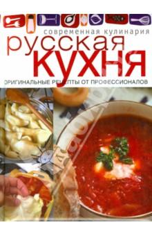 Русская кухняНациональные кухни<br>Пожалуй, ни одна кухня мира не близка нам так, как русская. В самом деле, сытные каши, питательные и ароматные супы, пироги, кулебяки, блины и многое другое - все это знакомо каждому из нас с раннего детства. Несмотря на свою кажущуюся простоту, русская кухня весьма разнообразна и может похвастаться вкуснейшими блюдами из овощей и грибов, фруктов и ягод, мяса, рыбы и птицы. Рецепты многих из них представлены в этой книге, и мы уверены, что они помогут вам заново открыть русскую кухню для себя и своей семьи.<br>