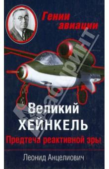 Великий Хейнкель. Предтеча реактивной эрыДеятели науки<br>Лишь два гения авиации были удостоены высшей премии в области самолетостроения (аналога Нобелевской) - В. Мессершмитт и Э. Хейнкель, а их жесточайшее соперничество стало двигателем германского авиапрома. И хотя Не 112 проиграл конкурс легендарному мессеру Bf 109, многие специалисты отдают предпочтение истребителю Хейнкеля. Его самолеты не раз били мировые рекорды скорости. Его безотказный Не 111 был основным бомбардировщиком Люфтваффе с первого и до последнего дня войны. Его Не 219 считается самым эффективным ночным перехватчиком Рейха. Именно Хейнкелю принадлежит честь создания первых в истории ракетного и реактивного самолетов Не 176 и Не 178, которые поднялись в воздух еще летом 1939 года, но не были оценены по достоинству руководством Третьего Рейха.<br>Эта книга - единственная на русском языке биография великого авиаконструктора. Сам будучи профессором самолетостроения, заинтересовавшись творчеством Хейнкеля еще в студенческие годы, когда в лаборатории МАИ изучал особенности конструкции Не 111, автор не просто пересказывает судьбу немецкого гения, ставшего предтечей реактивной эры, но профессионально анализирует все его проекты, его победы и неудачи, шедевры и провалы, взлеты и падения.<br>