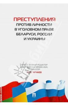 Преступления против личности в уголовном праве Беларуси, России и Украины