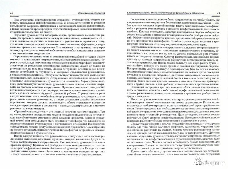 Иллюстрация 1 из 7 для Управление персоналом. Теория и практика. Этика деловых отношений. Учебно-практическое пособие - Кибанов, Коновалова, Захаров | Лабиринт - книги. Источник: Лабиринт