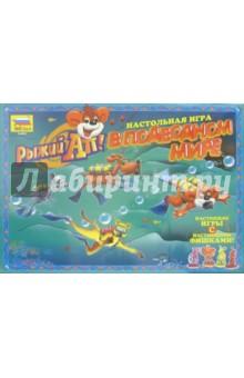 Настольная игра Рыжий Ап! В подводном мире