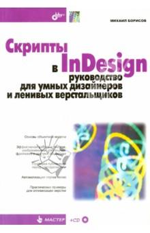 Скрипты в InDesign. Руководство для умных дизайнеров и ленивых верстальщиков+CD