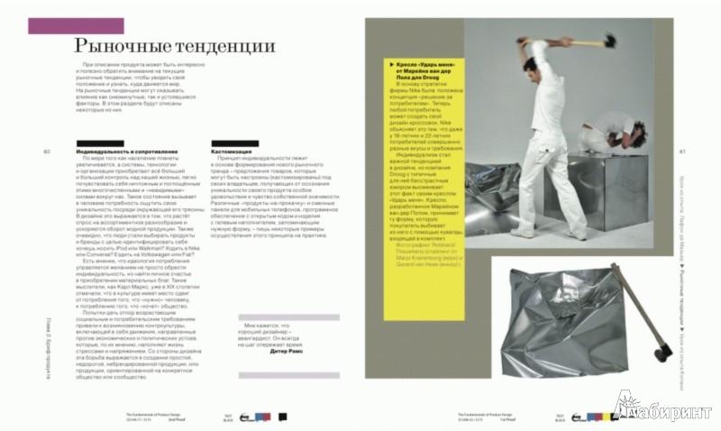 Иллюстрация 1 из 3 для Фундаментальные основы дизайна продукции - Ричард Моррис | Лабиринт - книги. Источник: Лабиринт
