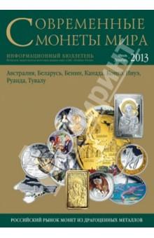 Современные монеты мира. №13. Июль-декабрь 2013