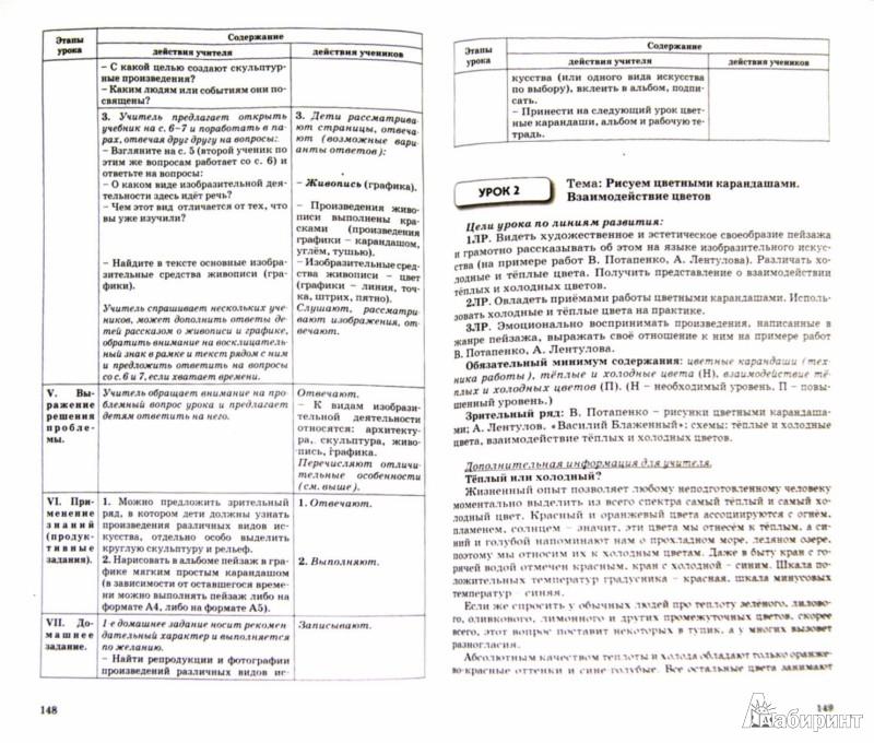 Иллюстрация 1 из 15 для Изобразительное искусство. 1-2 классы. Методические рекомендации для учителя. ФГОС - Светлана Паршина | Лабиринт - книги. Источник: Лабиринт