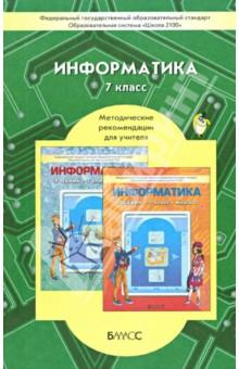 Информатика. 7 класс. Методические рекомендации для учителя. ФГОС