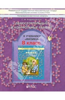 КИМ. Самостоятельные и контрольные работы к учебнику Физика . 8 класс. ФГОС