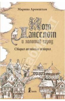 Кот Ланселот и золотой город. Старая английская история ИД КомпасГид