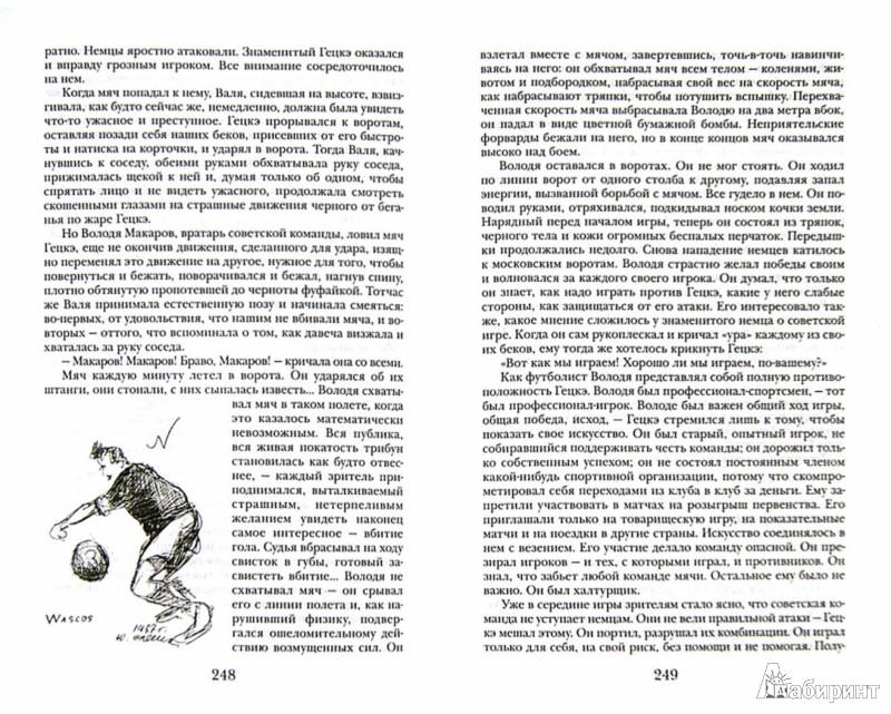 Иллюстрация 1 из 25 для Зависть. Три Толстяка. Воспоминания. Рассказы - Юрий Олеша | Лабиринт - книги. Источник: Лабиринт