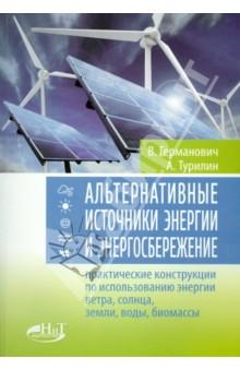 Альтернативные источники энергии и энергосбережениеЭнергетика<br>Истощение месторождений нефти, угля и газа может привести к глобальной энергетической катастрофе. Ведь традиционные источники энергии иссекаемы. А ветер, Солнце, реки, океаны и моря обладают неисчерпаемыми запасами энергии. Доступна в неограниченных количествах и биомасса, и вторсырье. В книге рассматриваются устройства, с помощью которых можно получать энергию из неисчерпаемых или возобновляемых природных ресурсов. Такие устройства снижают зависимость от традиционного сырья.<br>Повсеместный переход на альтернативную энергетику может эту зависимость полностью исключить. В ряде случаев использование традиционных источников или дорого, или они расположены так далеко от загородного дома, что коммуникации проложить невозможно. В этих случаях стоит задача электроэнергию и тепло получить на месте его использования. Это совершенно реально, да и экономически выгодно.<br>Книга рассказывает об использовании солнечного излучения, механической энергии ветра, течения рек, приливов и отливов морей и океанов, геотермальной энергии Земли, биомассы для получения электроэнергии и тепла. Книга предназначена для широкого круга домашних мастеров.<br>