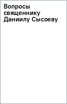 Вопросы священнику Даниилу Сысоеву