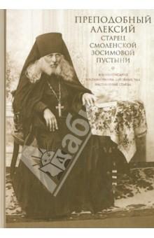 Преподобный Алексий старец Смоленской Зосимовой пустони