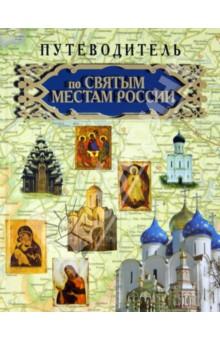 Путеводитель по святым местам России
