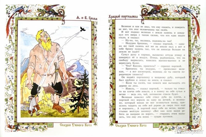 Иллюстрация 1 из 13 для Храбрый портняжка - Гримм Якоб и Вильгельм   Лабиринт - книги. Источник: Лабиринт