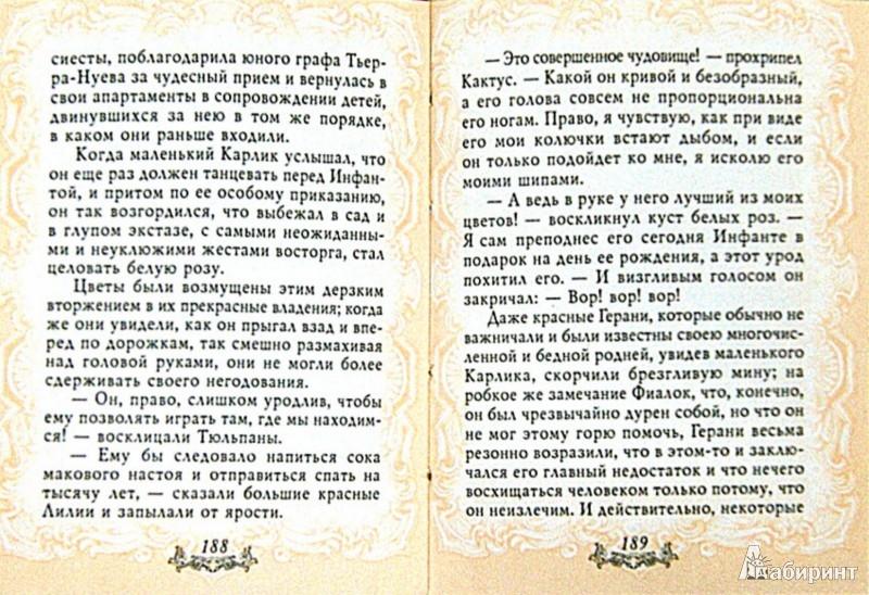 Иллюстрация 1 из 7 для Сказки - Оскар Уайльд   Лабиринт - книги. Источник: Лабиринт