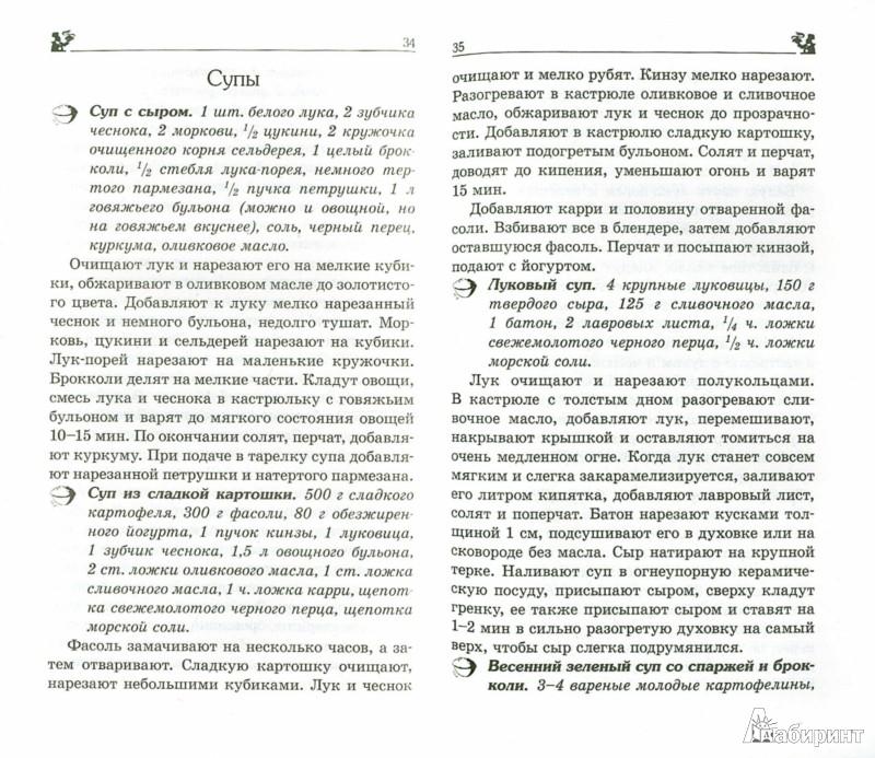 Иллюстрация 1 из 16 для 171 рецепт для повышения иммунитета - А. Синельникова | Лабиринт - книги. Источник: Лабиринт