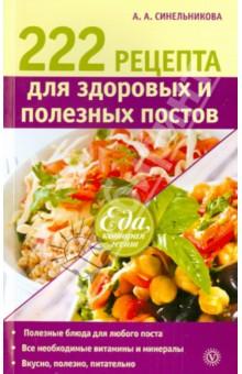 222 рецепта для здоровых и полезных постов