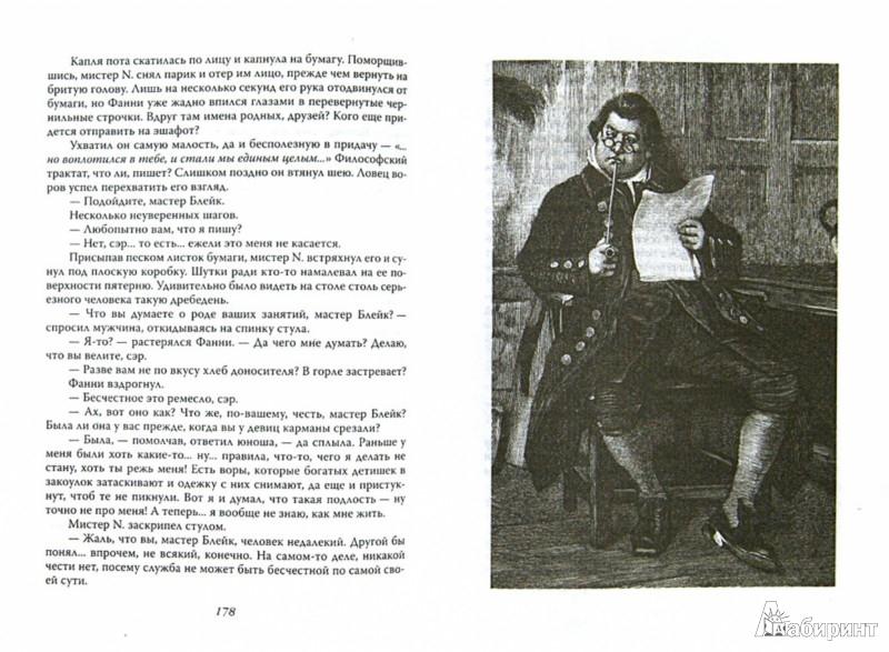 Иллюстрация 1 из 7 для Стены из хрусталя. Люди и вампиры в чопорном Лондоне - Коути, Гринберг | Лабиринт - книги. Источник: Лабиринт