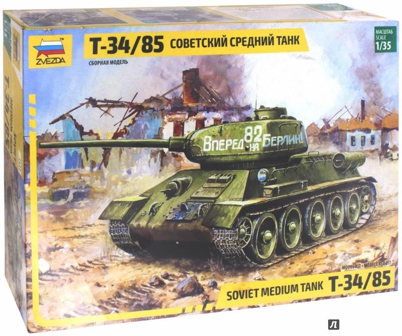 Иллюстрация 1 из 6 для 3533/Советский средний танк Т-34/85 | Лабиринт - игрушки. Источник: Лабиринт