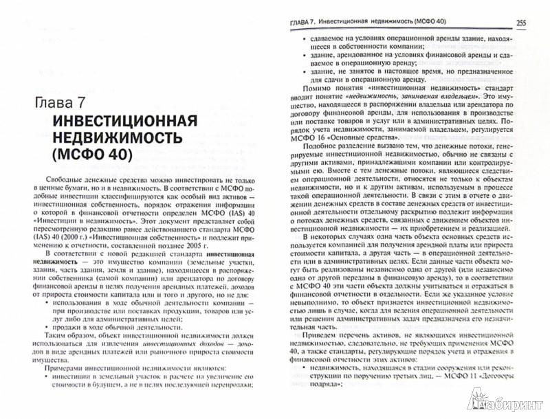Иллюстрация 1 из 19 для Международные стандарты финансовой отчетности. Учебник - Мария Вахрушина   Лабиринт - книги. Источник: Лабиринт