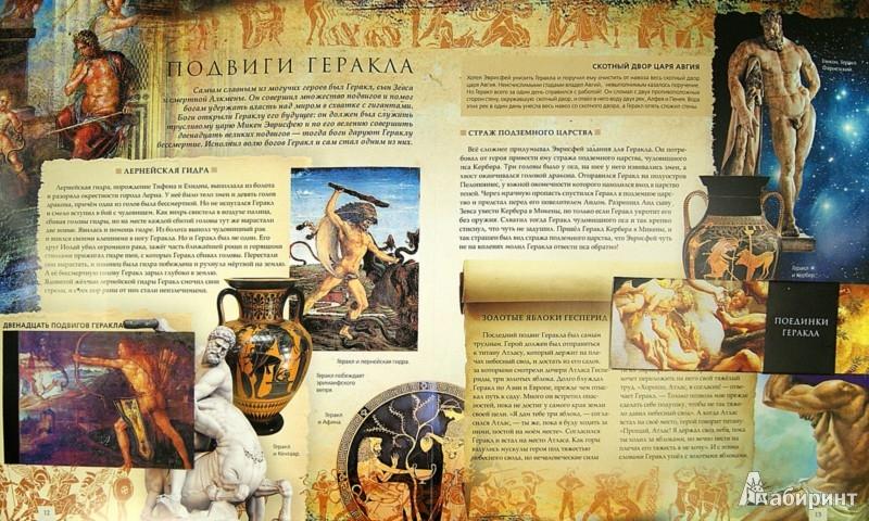 Иллюстрация 1 из 10 для Мифы и легенды Древней Греции - Николай Кун   Лабиринт - книги. Источник: Лабиринт