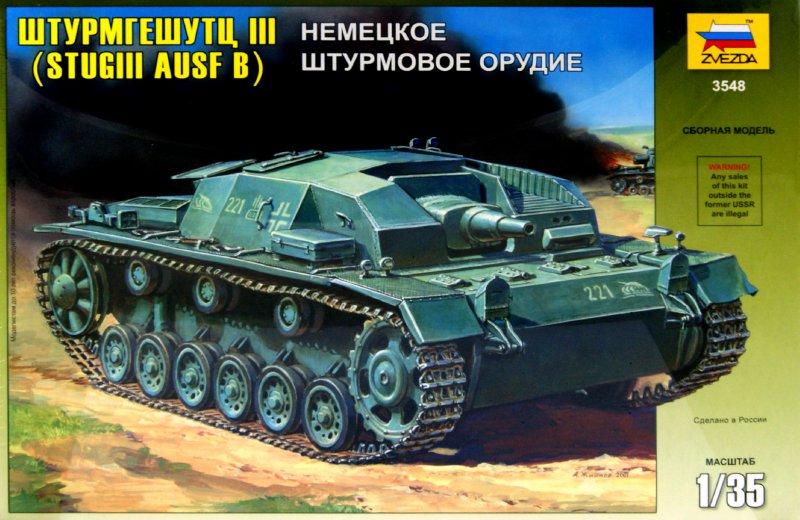 Иллюстрация 1 из 3 для 3548/Немецкое штурмовое орудие Штурмгешутц III | Лабиринт - игрушки. Источник: Лабиринт