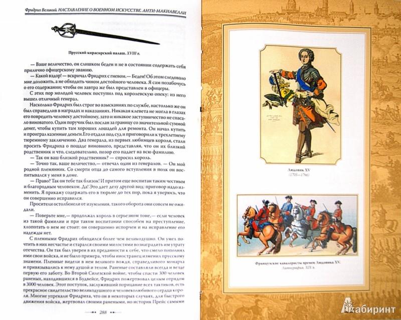 Иллюстрация 1 из 31 для Наставление о военном искусстве к своим генералам. Анти-Макиавелли - Великий Фридрих | Лабиринт - книги. Источник: Лабиринт
