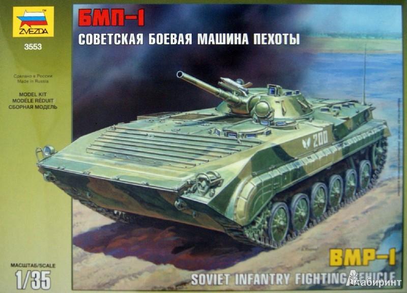 Иллюстрация 1 из 5 для Советская БМП-1 (3553)   Лабиринт - игрушки. Источник: Лабиринт