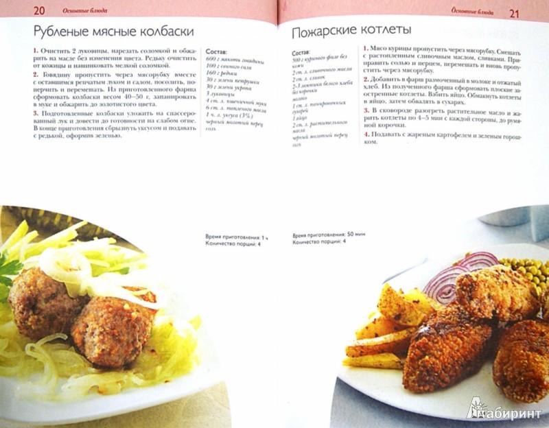 Иллюстрация 1 из 5 для 50 рецептов. Блюда русской кухни   Лабиринт - книги. Источник: Лабиринт