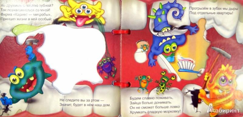 Иллюстрация 1 из 6 для Чистим зубки. Книжка с ручкой - Е. Варченко   Лабиринт - книги. Источник: Лабиринт