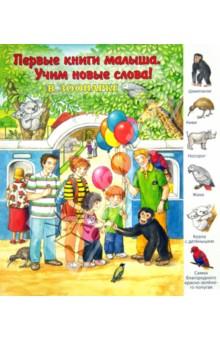 В зоопаркеЗнакомство с миром вокруг нас<br>Вашему вниманию предлагается первая книга малыша. С её помощью малыш сможет узнать много новых слов о животных.<br>