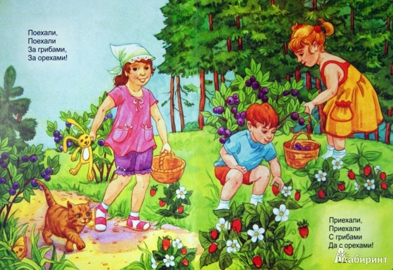 Иллюстрация 1 из 8 для На прогулку с потешками | Лабиринт - книги. Источник: Лабиринт