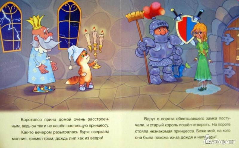 Иллюстрация 1 из 3 для Принцесса на горошине | Лабиринт - книги. Источник: Лабиринт
