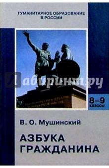 Азбука гражданина: Учебник для основной школы. - 3-е издание, переработанное
