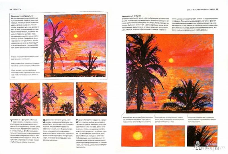 Иллюстрация 1 из 32 для Вода и небо. От эскиза до картины - Ходжет, Эбдигейл   Лабиринт - книги. Источник: Лабиринт