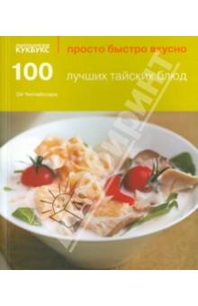 100 лучших тайских блюдНациональные кухни<br>Более 100 традиционных тайских рецептов, от роллов и вонтонов до супов, карри и блюд, приготовленных на барбекю.<br>Благодаря прекрасным иллюстрациям и четким инструкциям готовить по этой книге будет легко и приятно любому кулинару.<br>