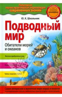 Подводный мир обитатели морей и