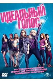��������� ����� (DVD)