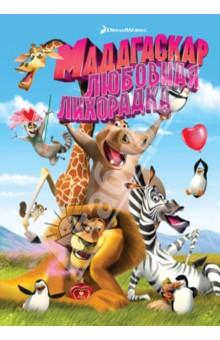 Мадагаскар: любовная лихорадка (DVD)Зарубежные мультфильмы<br>Ваших любимых героев Мадагаскара ждут новые приключения!<br>Любимый праздник Алекса, День святого Валентина, обещает немало сногсшибательных сюрпризов и удовольствия для всей компании. Мелман готовит большой подарок для Глории, Марти пытается произвести впечатление на новую подружку… и каждый не прочь глотнуть немного любовного зелья короля Джулиана. Берегитесь, вас ждет настоящая любовная лихорадка!<br>Дополнительные материалы:<br>Приключение Хэмми с бумерангом<br>Первый полет<br>Оригинальное название: Madly Madagascar. <br>США, 2011 г. <br>Жанр: мультфильм, короткометражка. <br>Режиссер: Дэвид Сорен. <br>Роли озвучили: Бен Стиллер (Знакомство с родителями, Знакомство с Факерами, Дюплекс; Мегамозг - озвучка), Крис Рок (Сержант Билко, Догма, Смертельное оружие 4; Би Муви: Медовый заговор, Доктор Дулитл - озвучка), Дэвид Швиммер (Полный облом, Шесть дней, семь ночей, Способный ученик, Волк), Джада Пинкетт Смит (Опустевший город, Форс-мажор), Саша Барон Коэн (Диктатор, Борат, Хранитель времени), Седрик Развлекатель (Короли улиц, Лемони Сникет: 33 несчастья; Паутина Шарлотты, Ледниковый период - озвучка), Энди Рихтер, Том МакГрат, Фрэнсис МакДорманд, Джессика Честейн и другие.<br>Звук : DolbyvDigital 5.1<br>Субтитры : Русские<br>Продолжительность 21 мин.<br>Регион : 2, 4, 5<br>